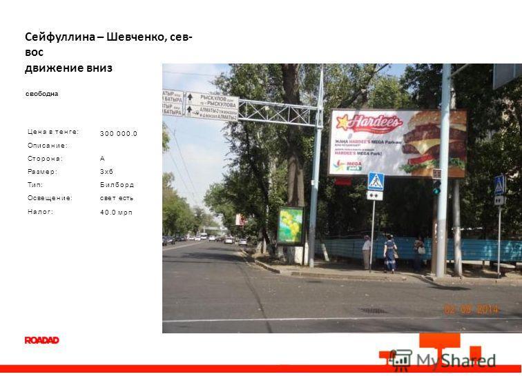 Сейфуллина – Шевченко, сев- вос движение вниз свободна Цена в тенге: Описание: Сторона: Размер: Тип: Освещение: Налог: 300 000.0 А 3x6 Билборд свет есть 40.0 мрп