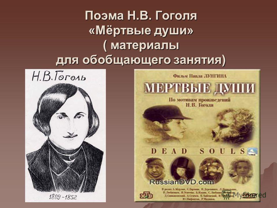 Поэма Н.В. Гоголя «Мёртвые души» ( материалы для обобщающего занятия)