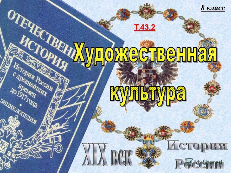 Т.43.2 8 класс