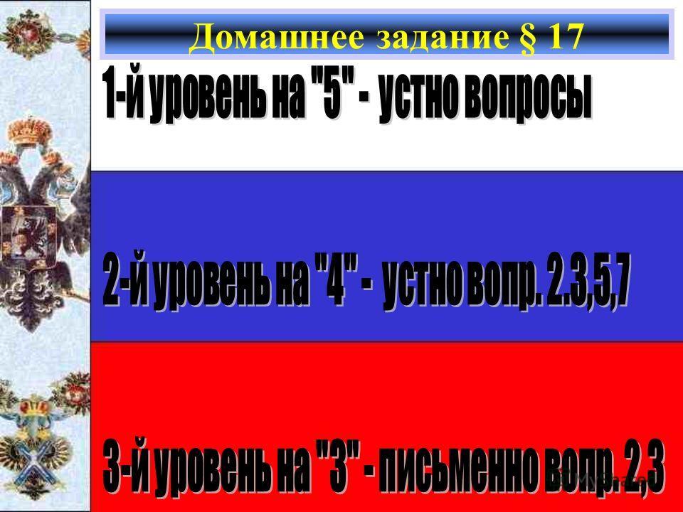 Домашнее задание § 17