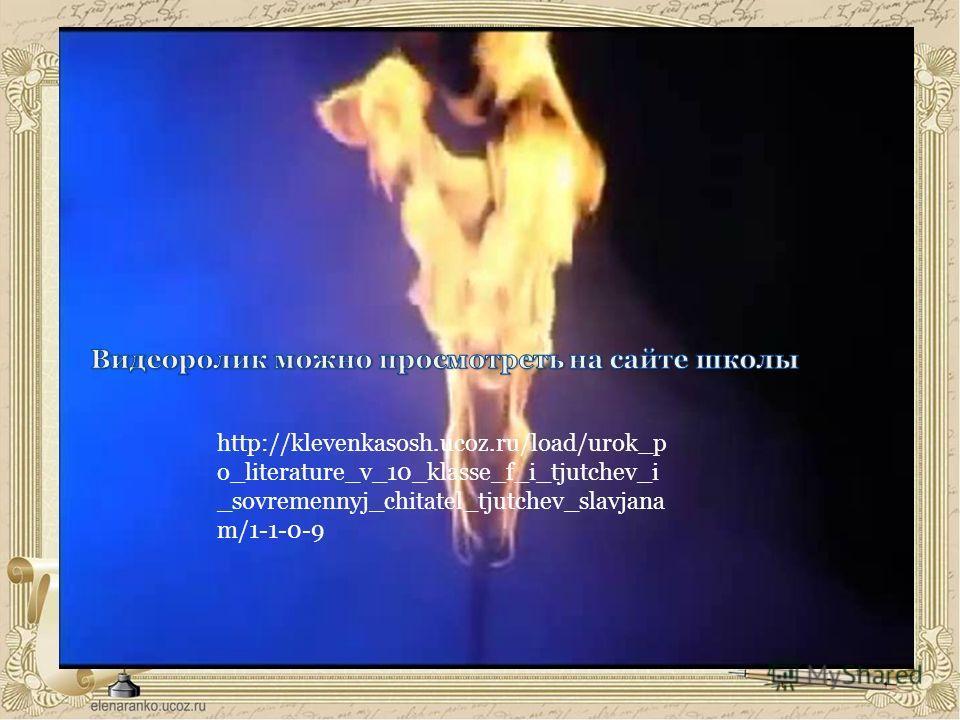 http://klevenkasosh.ucoz.ru/load/urok_p o_literature_v_10_klasse_f_i_tjutchev_i _sovremennyj_chitatel_tjutchev_slavjana m/1-1-0-9