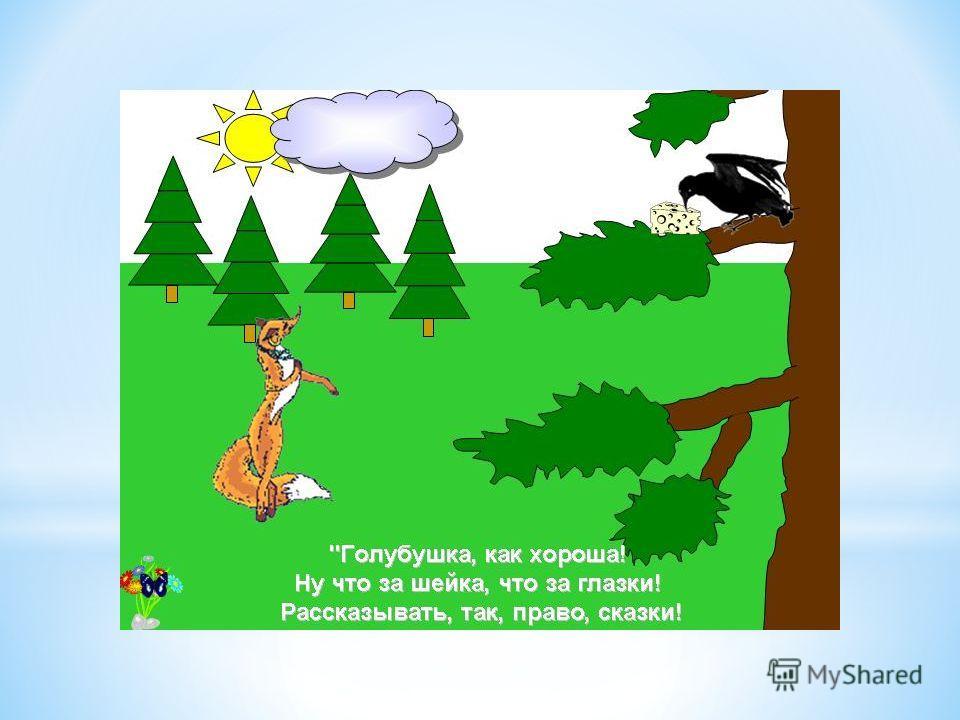 Басня – это небольшой рассказ в стихах или прозе, в котором действуют звери или птицы. Обычно они умеют говорить.