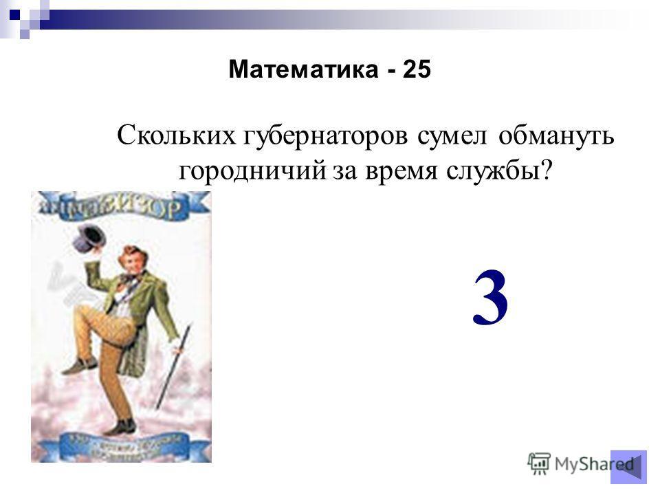 Математика - 25 Скольких губернаторов сумел обмануть городничий за время службы? 3
