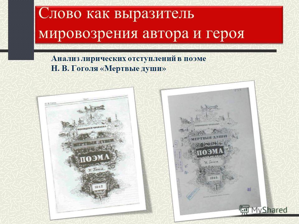 Слово как выразитель мировозрения автора и героя Анализ лирических отступлений в поэме Н. В. Гоголя «Мертвые души»