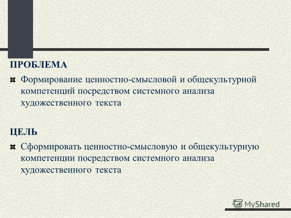 ПРОБЛЕМА Формирование ценностно-смысловой и общекультурной компетенций посредством системного анализа художественного текста ЦЕЛЬ Сформировать ценностно-смысловую и общекультурную компетенции посредством системного анализа художественного текста