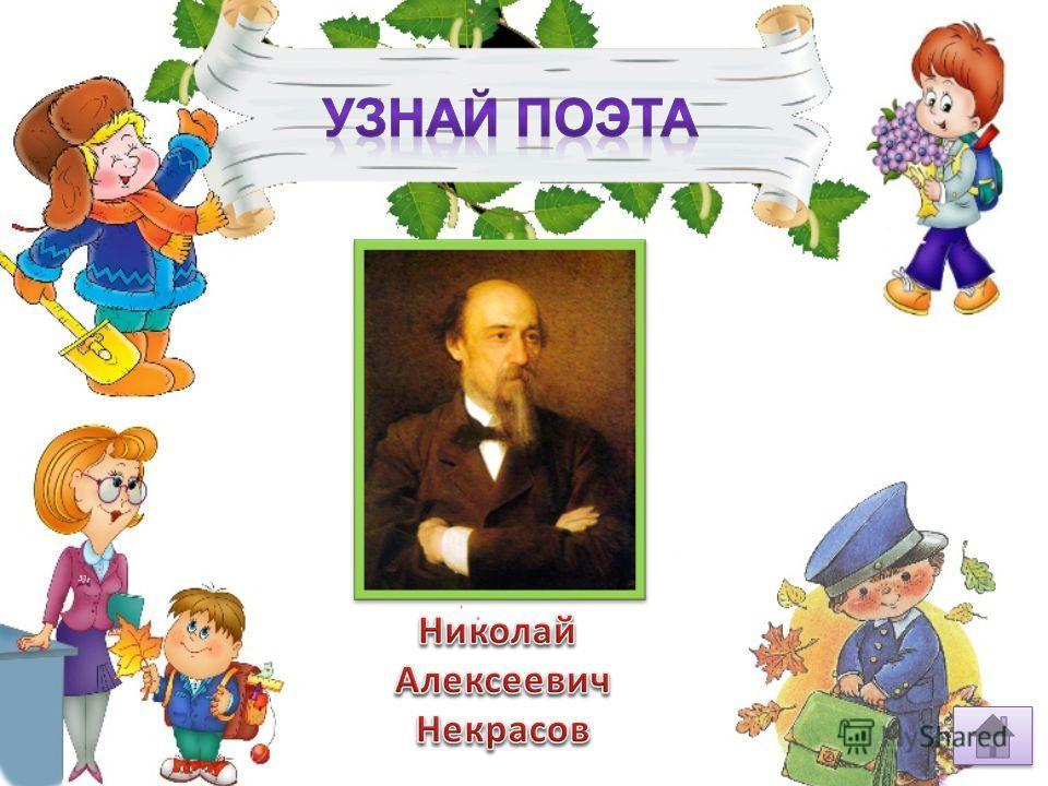 В его поэзии живет все богатство русского народного языка. Многие стихи этого поэта еще при его жизни стали народными песнями, их поют доныне, например «Коробейники», «Меж высоких хлебов...». Тема сострадания, сочувствия к народу, бедным и угнетенным