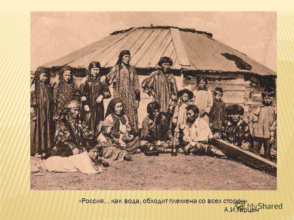 «Россия... как вода, обходит племена со всех сторон» А.И.Герцен