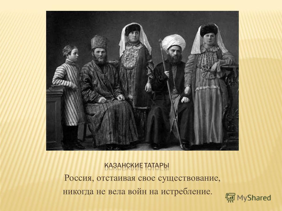 Россия, отстаивая свое существование, никогда не вела войн на истребление.