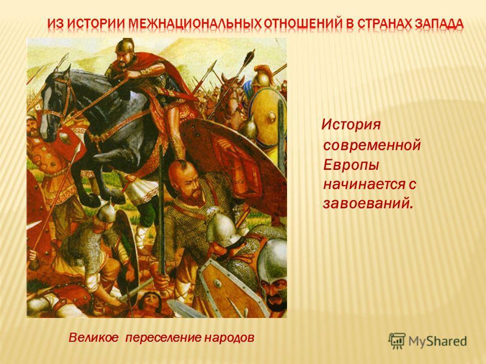 История современной Европы начинается с завоеваний. Великое переселение народов