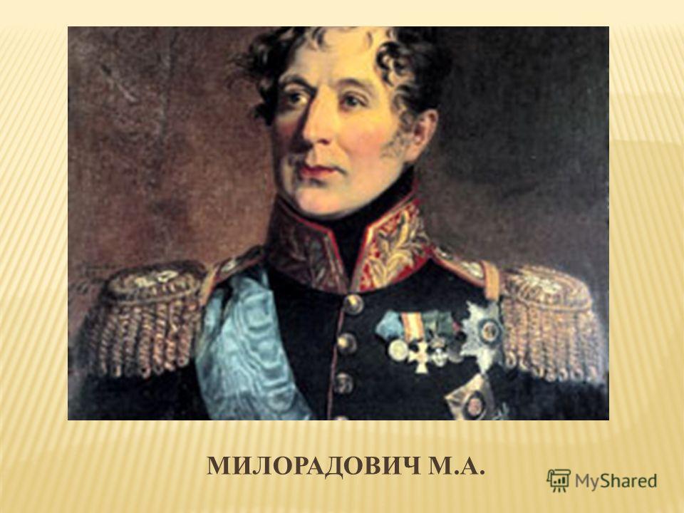 МИЛОРАДОВИЧ М.А.