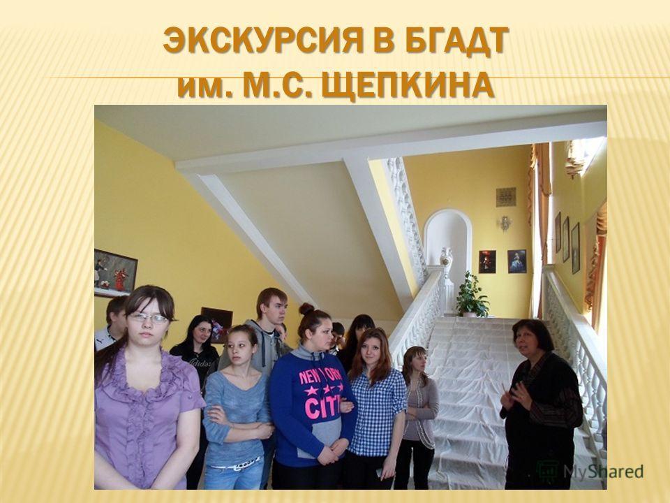ЭКСКУРСИЯ В БГАДТ им. М.С. ЩЕПКИНА