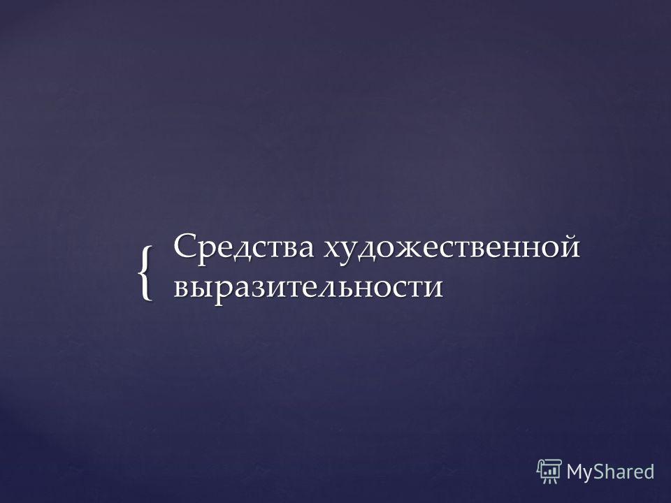 { Средства художественной выразительности