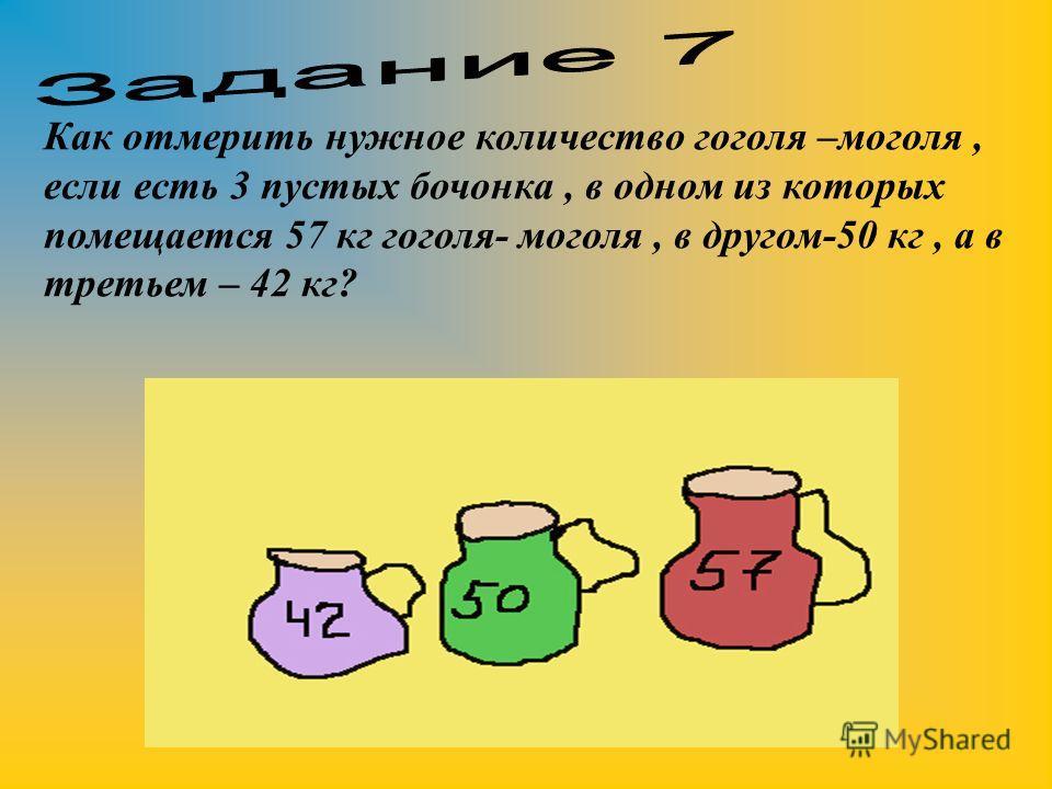1. Рассмотрите устройство для очистки воды. 2. Предложите свой способ получения чистой воды для животных. 3 1 м 4 «Перегонное» устройство: 1 – груз, прижимающий пластик; 2 – трубка для питья воды; 3 – пластик; 4 – камень; 5 – ведро. 1 2