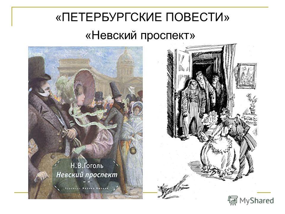 «ПЕТЕРБУРГСКИЕ ПОВЕСТИ» «Невский проспект»