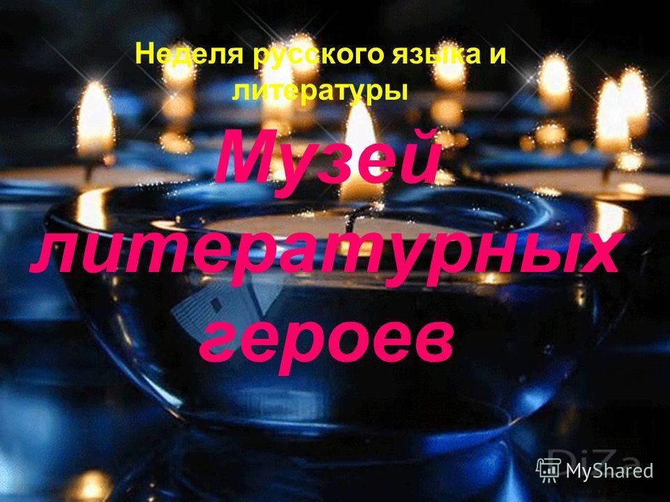 Музей литературных героев Неделя русского языка и литературы