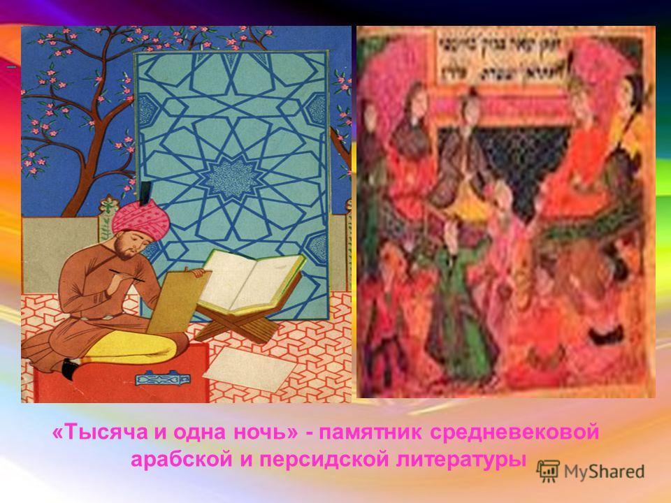 «Тысяча и одна ночь» - памятник средневековой арабской и персидской литературы