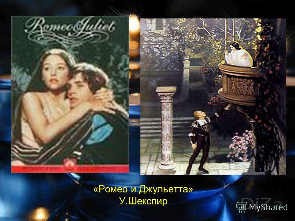 «Ромео и Джульетта» У.Шекспир