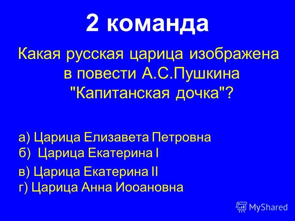 1 команда Какое слово стало причиной ссоры между героями Гоголя Иваном Ивановичем и Иваном Никифоровичем? а) Петух б) Свинья в) Гусак г) Индюк