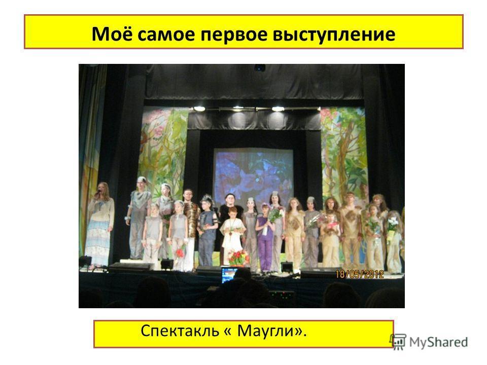 Моё самое первое выступление Спектакль « Маугли».