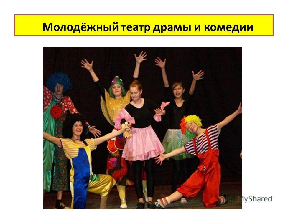 Молодёжный театр драмы и комедии