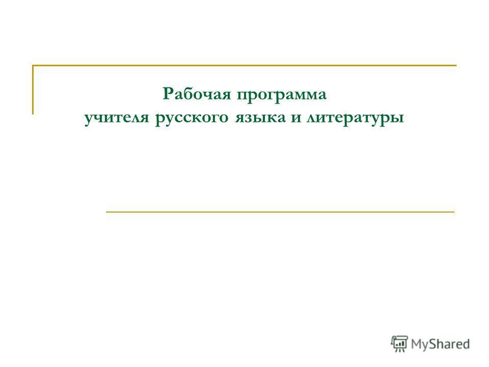 Рабочая программа учителя русского языка и литературы