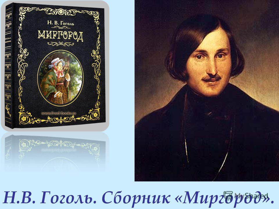 Н.В. Гоголь. Сборник «Миргород».