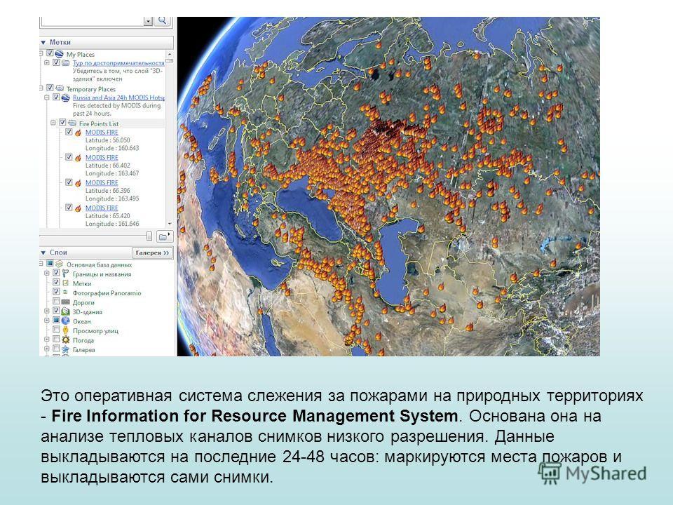 Это оперативная система слежения за пожарами на природных территориях - Fire Information for Resource Management System. Основана она на анализе тепловых каналов снимков низкого разрешения. Данные выкладываются на последние 24-48 часов: маркируются м