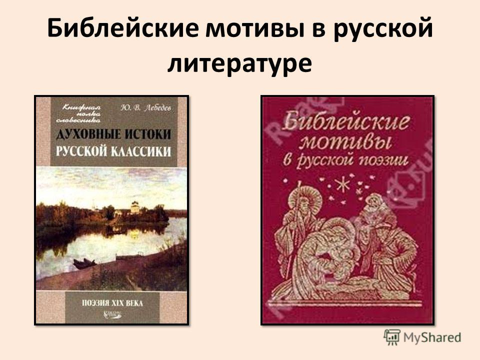Библейские мотивы в русской литературе