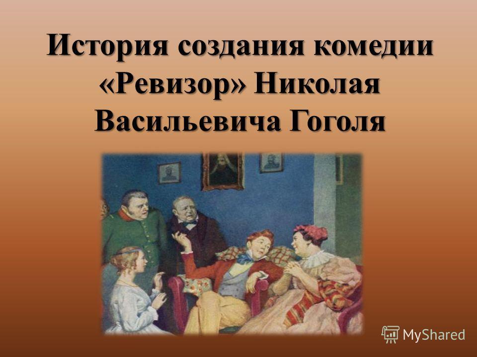 История создания комедии «Ревизор» Николая Васильевича Гоголя