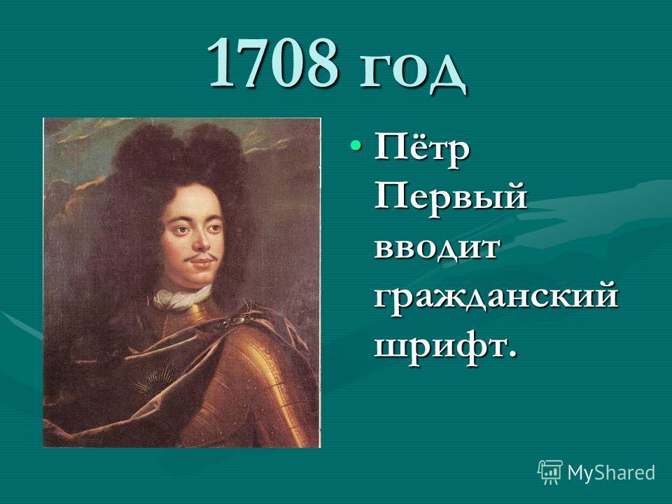 Пётр Первый вводит гражданский шрифт. 1708 год