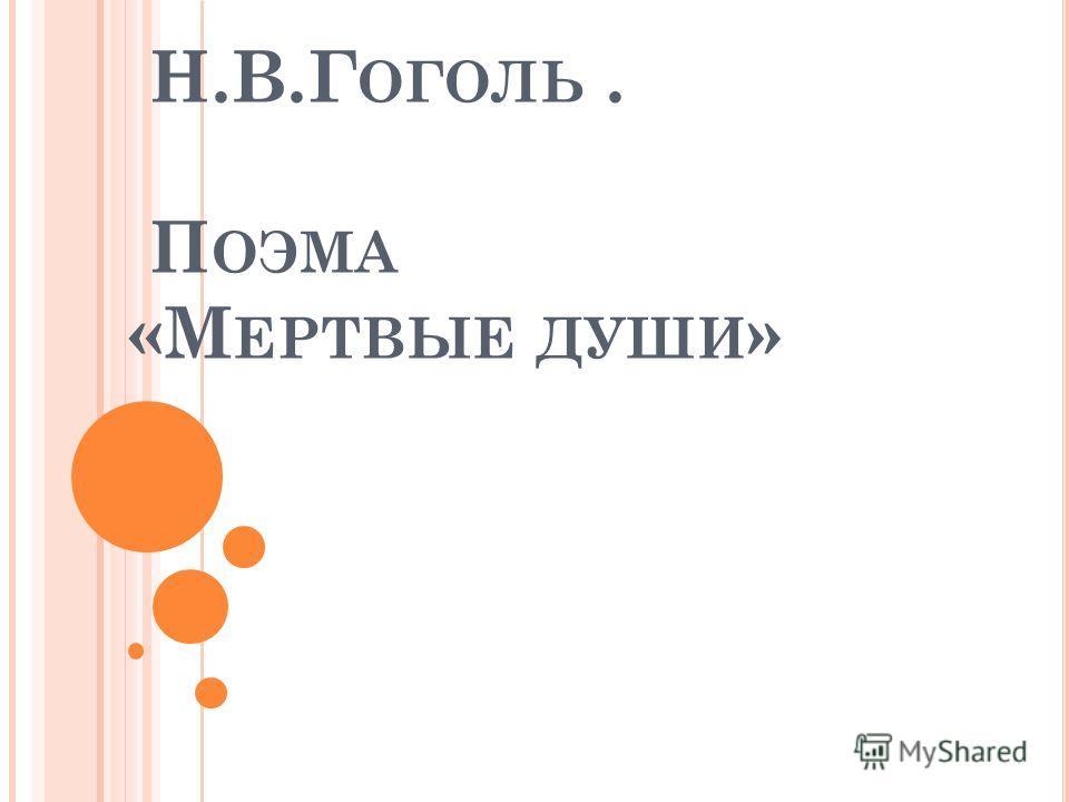 Н.В.Г ОГОЛЬ. П ОЭМА «М ЕРТВЫЕ ДУШИ »