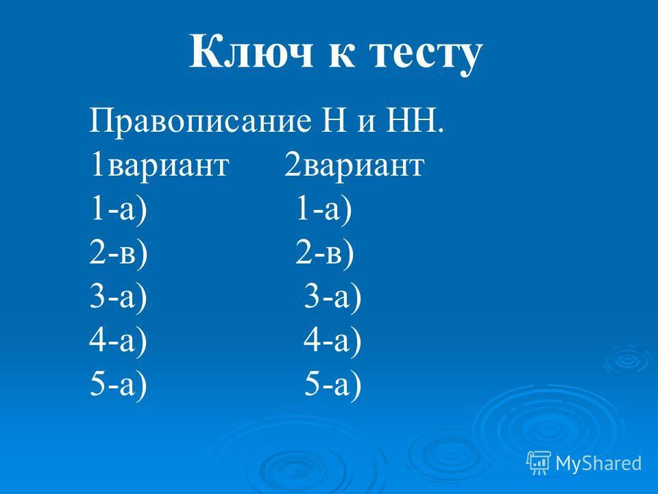 Ключ к тесту Правописание Н и НН. 1 вариант 2 вариант 1-а) 2-в) 3-а) 4-а) 5-а)
