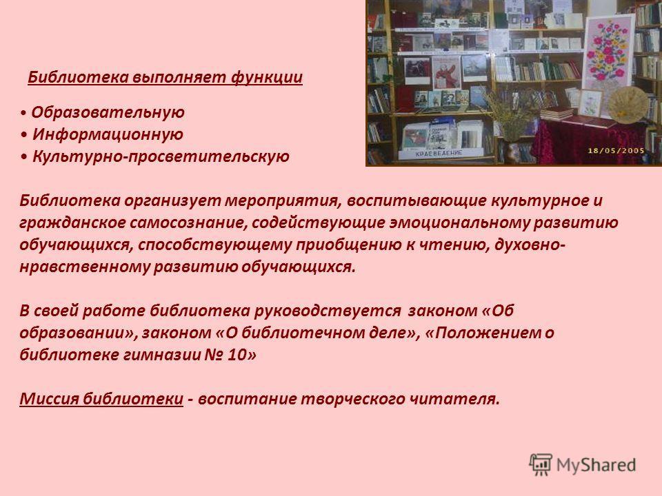 Образовательную Информационную Культурно-просветительскую Библиотека организует мероприятия, воспитывающие культурное и гражданское самосознание, содействующие эмоциональному развитию обучающихся, способствующему приобщению к чтению, духовно- нравств