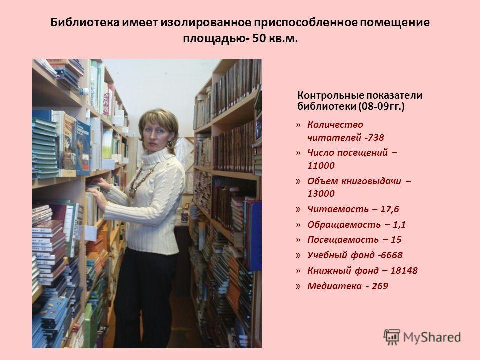 Библиотека имеет изолированное приспособленное помещение площадью- 50 кв.м. Контрольные показатели библиотеки (08-09 гг. ) » Количество читателей -738 » Число посещений – 11000 » Объем книговыдачи – 13000 » Читаемость – 17,6 » Обращаемость – 1,1 » По