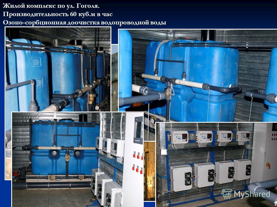 Жилой комплекс по ул. Гоголя. Производительность 60 куб.м в час Озоно-сорбционная доочистка водопроводной воды