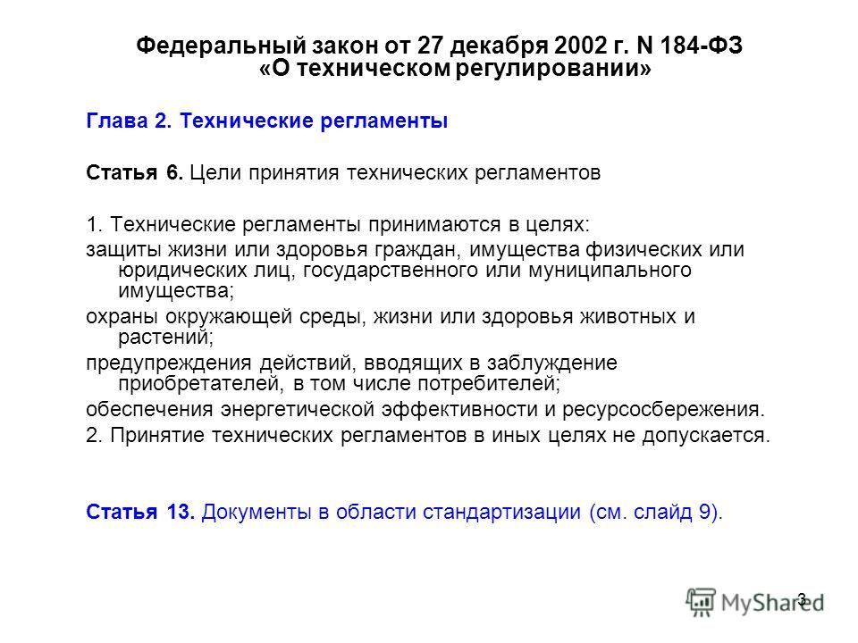 3 Федеральный закон от 27 декабря 2002 г. N 184-ФЗ «О техническом регулировании» Глава 2. Технические регламенты Статья 6. Цели принятия технических регламентов 1. Технические регламенты принимаются в целях: защиты жизни или здоровья граждан, имущест