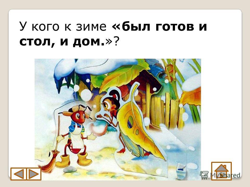 Кого «по улицам водили, как будто напоказ»?