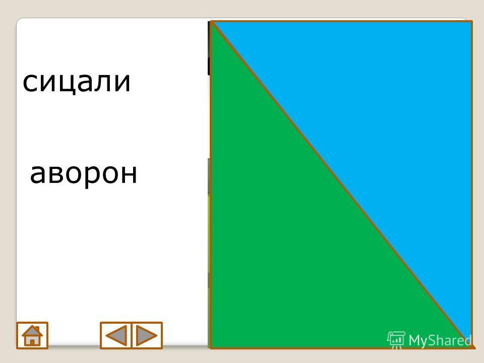 куща кар бьледе Отгадай название животных из басни И.А. Крылова