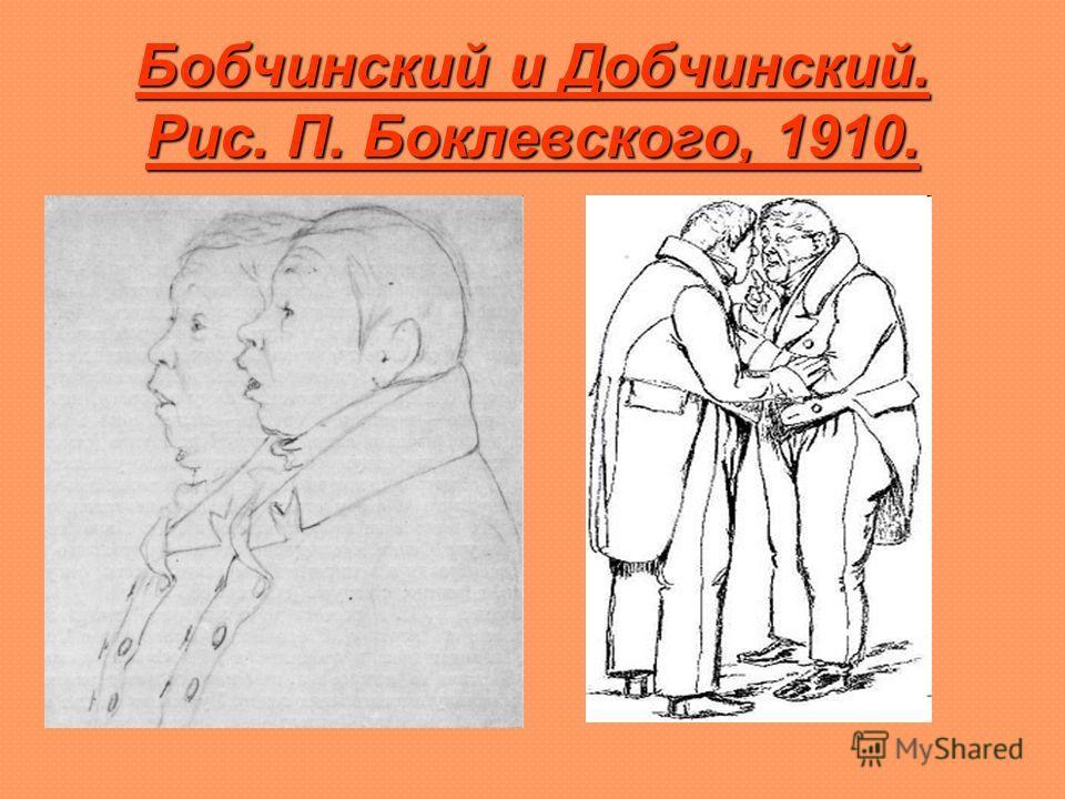 Бобчинский и Добчинский. Рис. П. Боклевского, 1910.