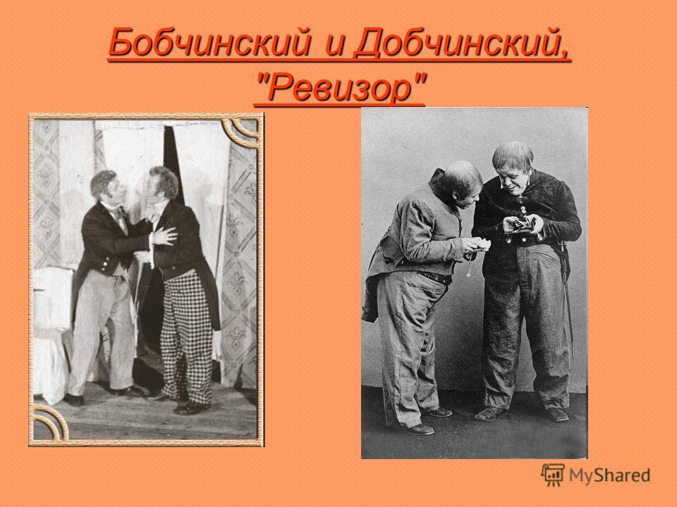 Бобчинский и Добчинский, Ревизор