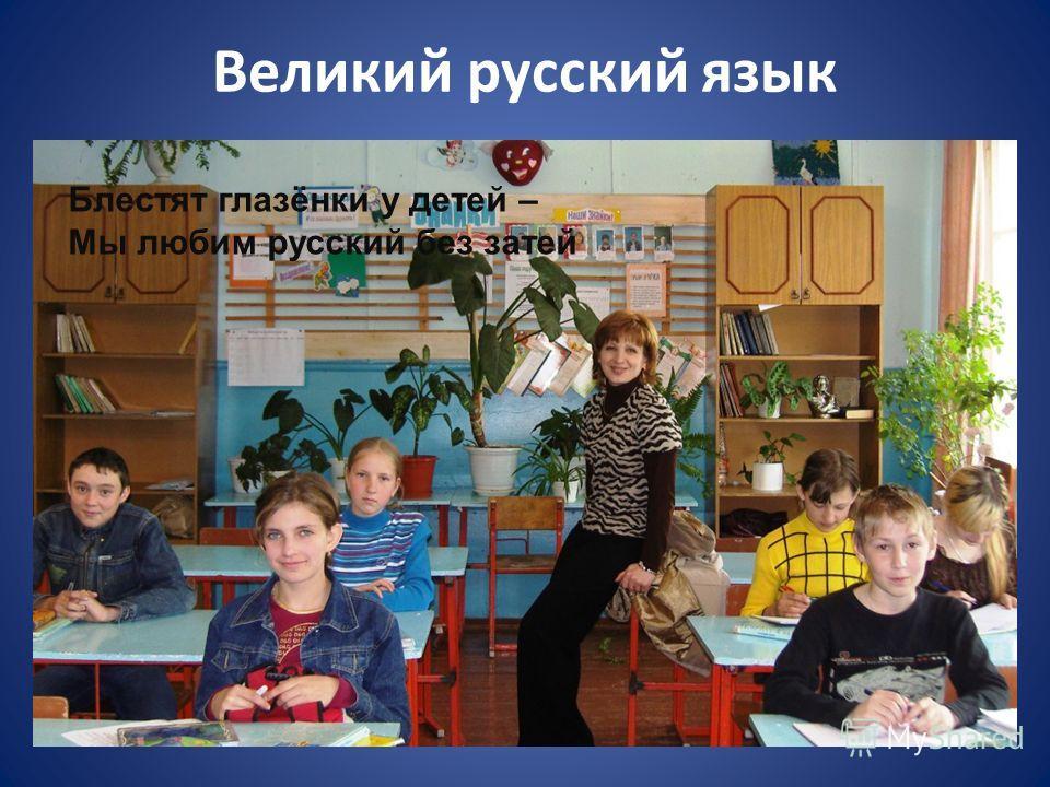Великий русский язык Блестят глазёнки у детей – Мы любим русский без затей