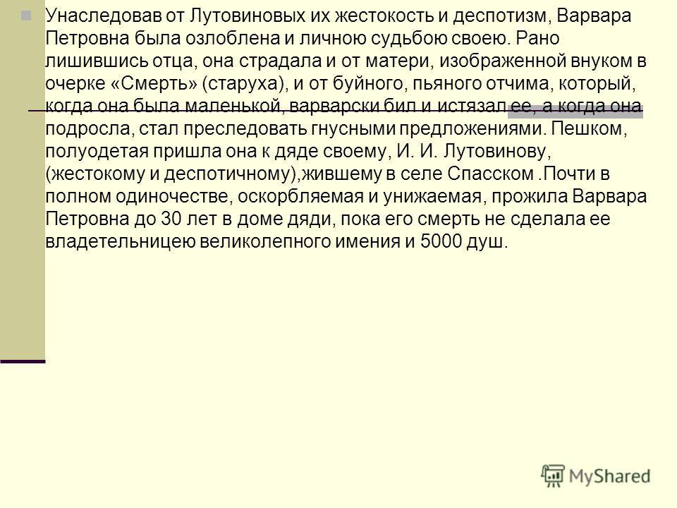 Женитьба Сергея Николаевича на немолодой, некрасивой, но весьма богатой Варваре Петровне Лутовиновой была исключительно делом расчета. Брак был не из счастливых и не сдерживал Сергея Николаевича (одна из его многочисленных «шалостей» описана Тургенев