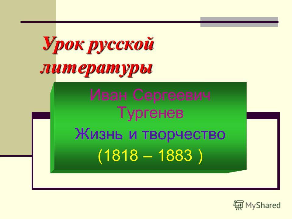 Литературные заповедники ( ролик)