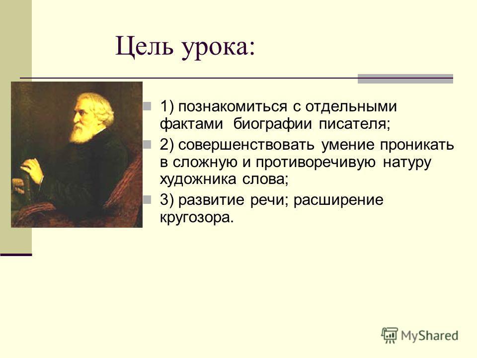Урок русской литературы Иван Сергеевич Тургенев Жизнь и творчество (1818 – 1883 )