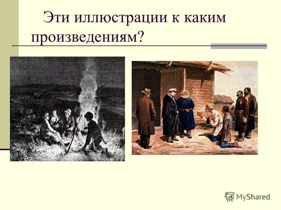 Беседа по вопросам: Кто же такой Тургенев? Что вы знаете о нем? Какие факты биографии, личности вас поразили? Что вы читали из произведений Тургенева? О чём он писал?