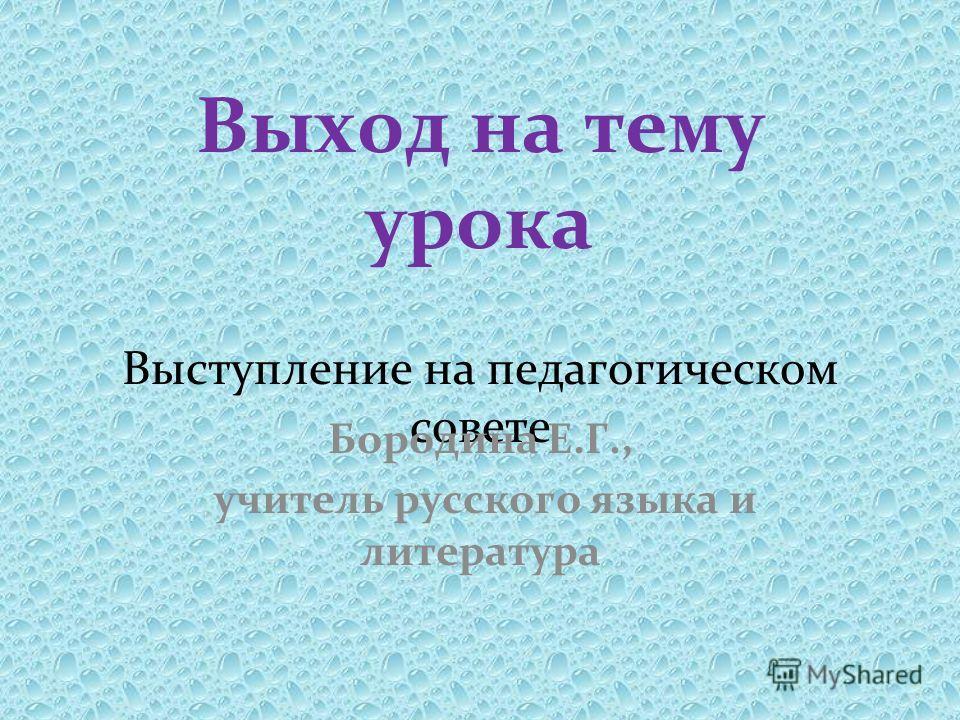 Выход на тему урока Выступление на педагогическом совете Бородина Е.Г., учитель русского языка и литература
