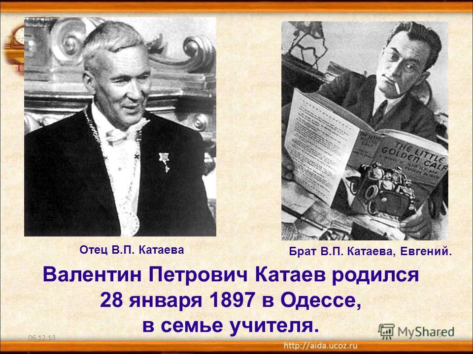 06.12.13 3 Валентин Петрович Катаев родился 28 января 1897 в Одессе, в семье учителя. Отец В.П. Катаева Брат В.П. Катаева, Евгений.