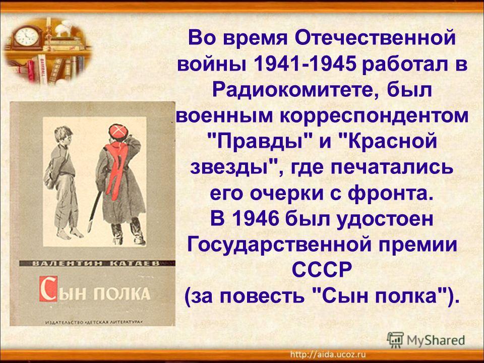 Во время Отечественной войны 1941-1945 работал в Радиокомитете, был военным корреспондентом Правды и Красной звезды, где печатались его очерки с фронта. В 1946 был удостоен Государственной премии СССР (за повесть Сын полка).