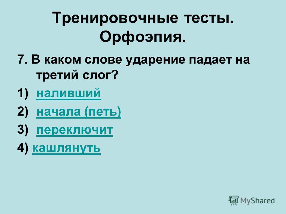 Тренировочные тесты. Орфоэпия. 7. В каком слове ударение падает на третий слог? 1)налившийналивший 2)начала (петь)начала (петь) 3)переключитпереключит 4) кашлянутькашлянуть