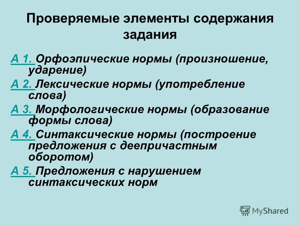 Проверяемые элементы содержания задания А 1. А 1. Орфоэпические нормы (произношение, ударение) А 2. А 2. Лексические нормы (употребление слова) А 3. А 3. Морфологические нормы (образование формы слова) А 4. А 4. Синтаксические нормы (построение предл